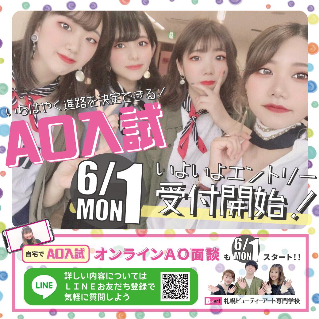 AO誘導LINEリッチページ2020.jpg