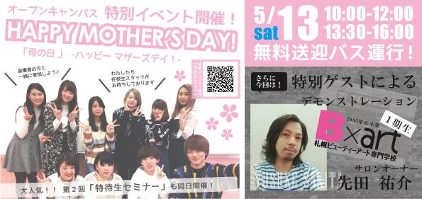 HAPPY-MOTHER'S-DAY!_3分割.jpg