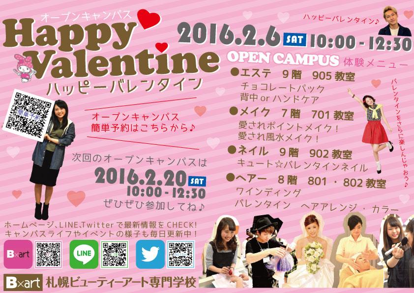 Happy-Valentine案内.jpg
