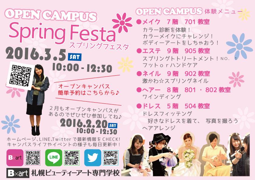 Spring-Festa案内.jpg