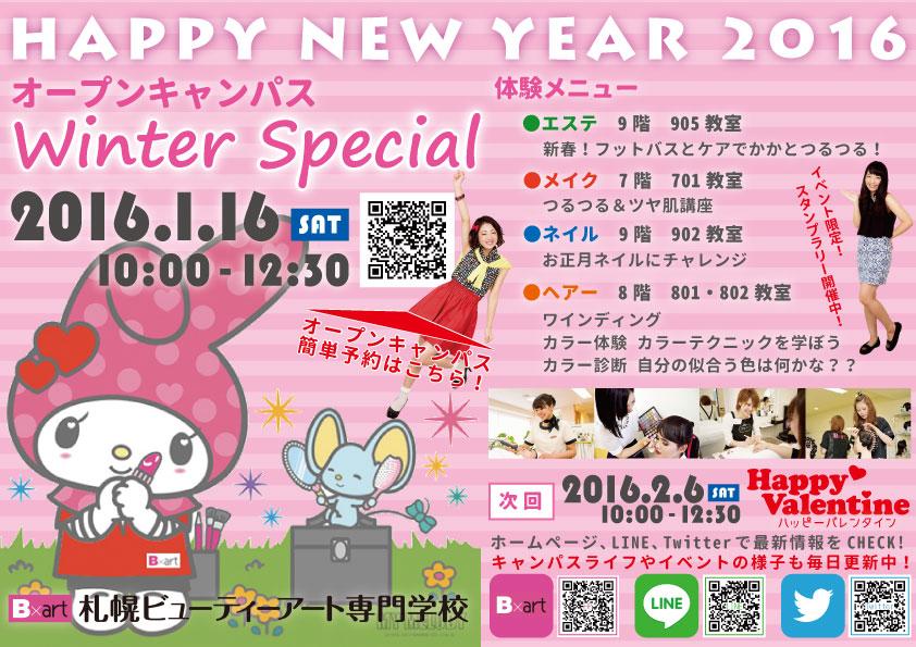 Winter-Special案内.jpg