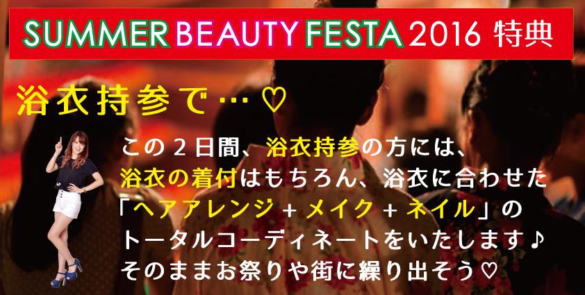 summerbeautyfesta-浴衣.jpg