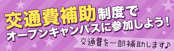 札幌ビューティーアート専門学校