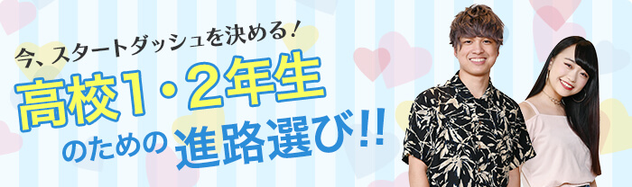 今スタートダッシュを決める!高校1・2年生のための進路選び!!