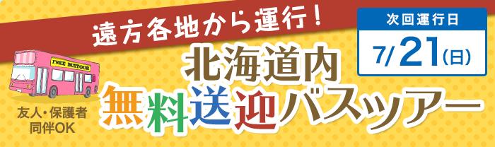 札幌ビューティーアート専門学校 無料バスツアーでオープンキャンパスに行こう!