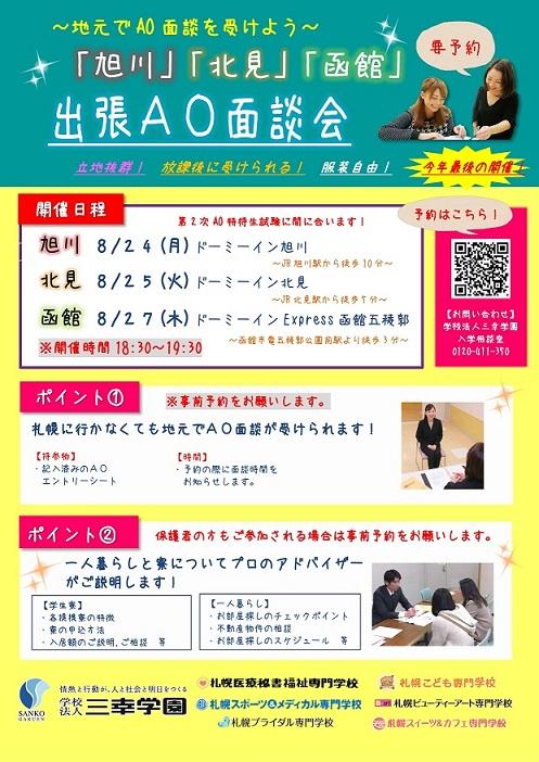 8月出張面談会告知ペラ(学校のお知らせ用)_01.jpgのサムネイル画像