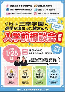 更新用パンフデータ①.png