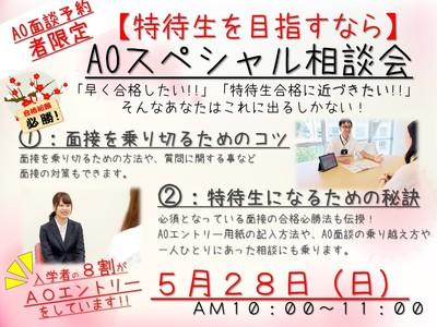 医科AOスペシャル相談会.jpg