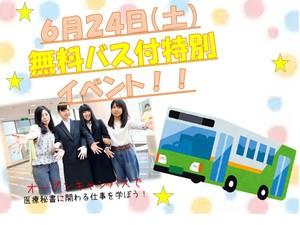 6月24日バス.jpg