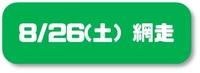 網走2.jpg