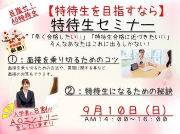 特セミ9月10日.jpg