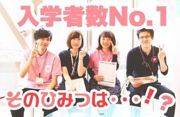 入学者数NO1.jpg