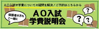 AO入試・学費説明会.jpg