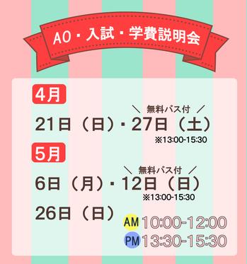 AO・入試・学費説明会4~5月.png