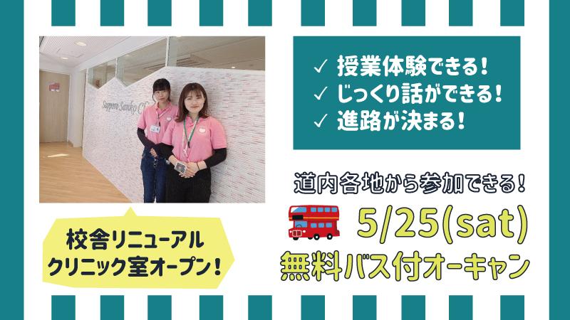 バスOCサムネ5月25日.png