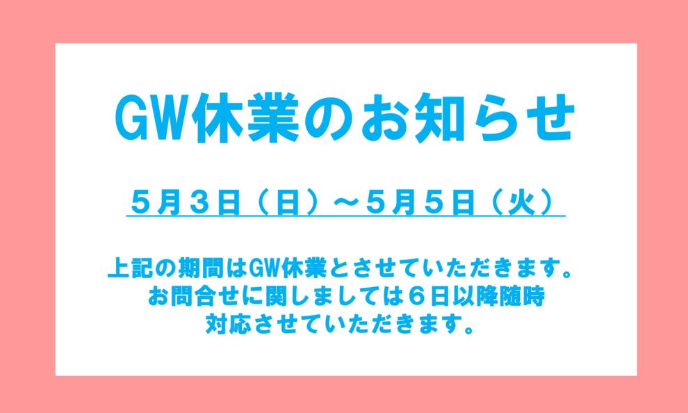 冬季休業のお知らせ.png