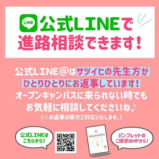 LINE宣伝.png