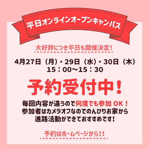 平日オンライン告知.png