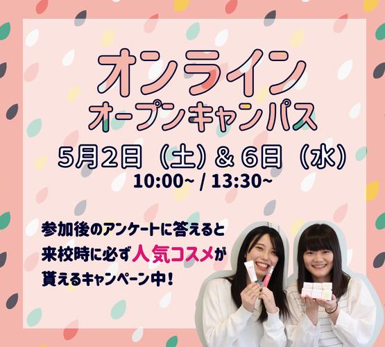5月第1週宣伝用LINEカード①(コスメ追加).png