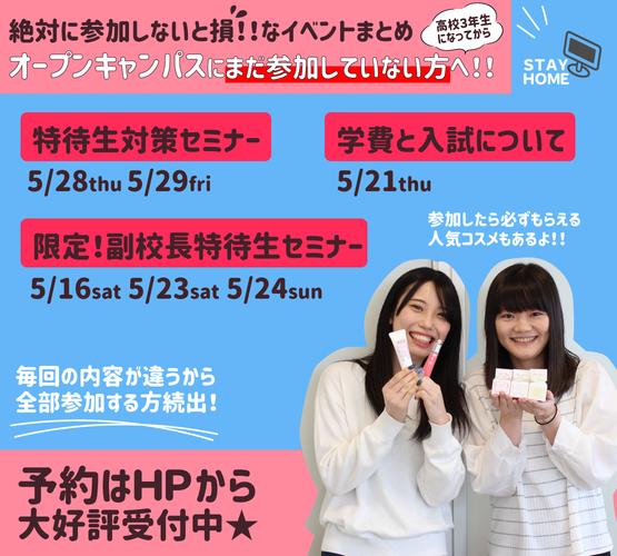 オンラインOC宣伝(対象別)③特待生.png