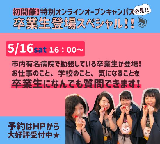 オンラインOC宣伝(対象別)卒業生スペシャル.png