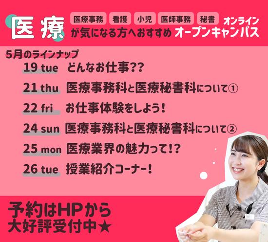 オンラインOC宣伝(対象別).png