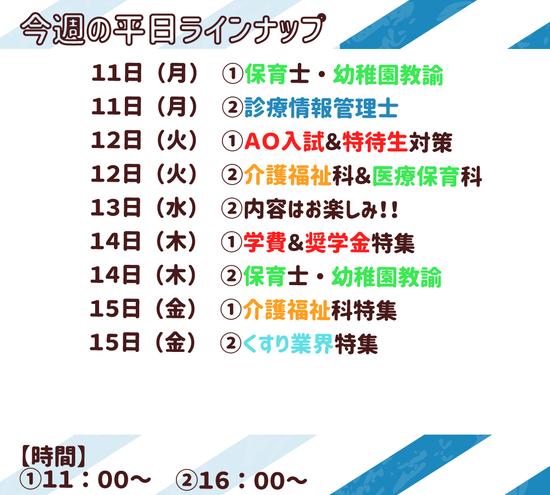 5月11日配信LINEカード③.pngのサムネイル画像