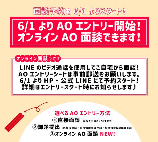 LINEカードAO(事前配信).png