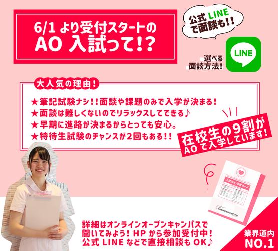 LINEカードAO面談とは?.png