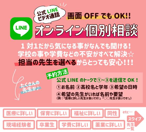 LINE個別相談①.png