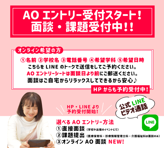 LINEAO当日配信.png