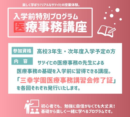 入学前プログラム①.png