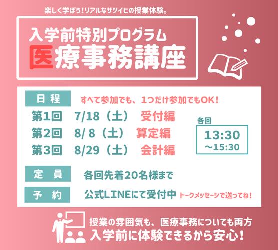 入学前プログラム②.png