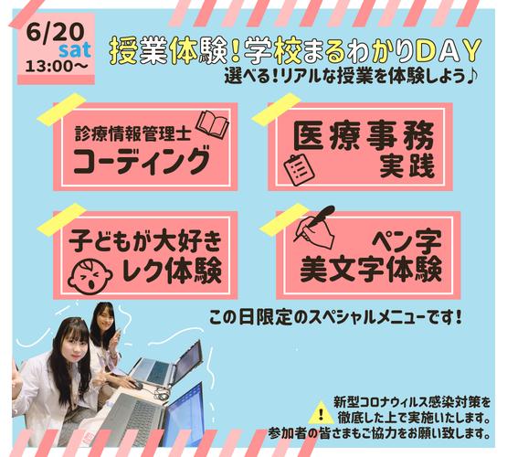 6月20日宣伝(授業体験).png