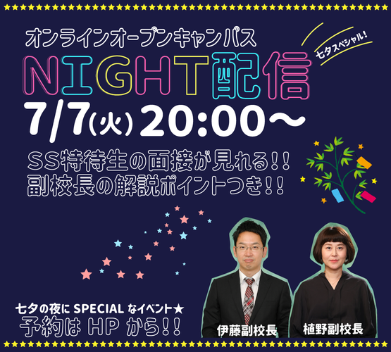 NIGHT配信.png