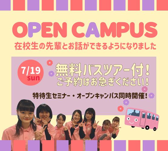 OC宣伝2.png