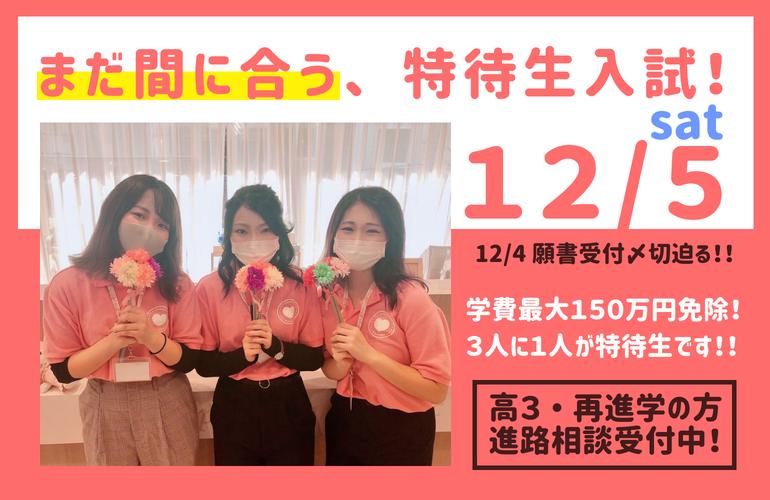 12月5日特待生試験.png