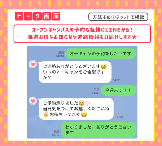 LINE④.png