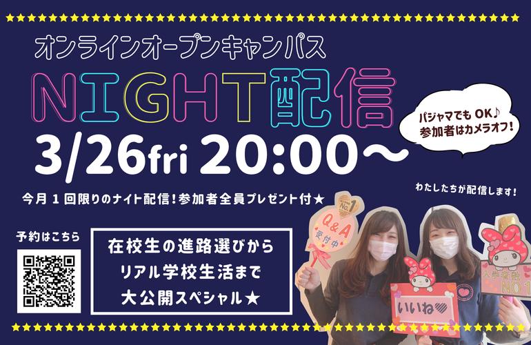 3月26日ナイト配信.png