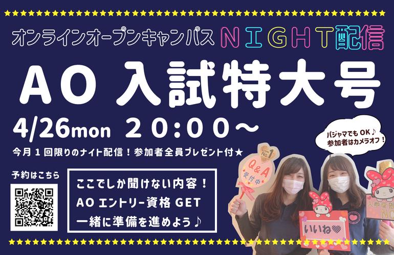 4月26日NIGHT配信.png