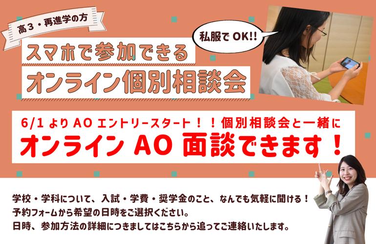 オンライン個別相談(6月以前?).png