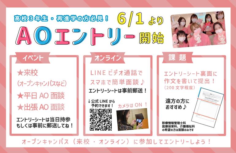 6月1日AOエントリ開始2.pngのサムネイル画像