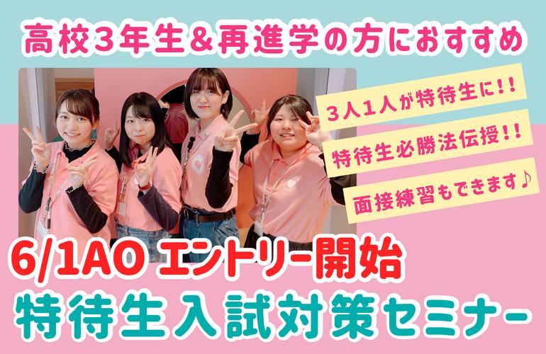 2021特待生セミナー(高3・高2・再進学おすすめ).png