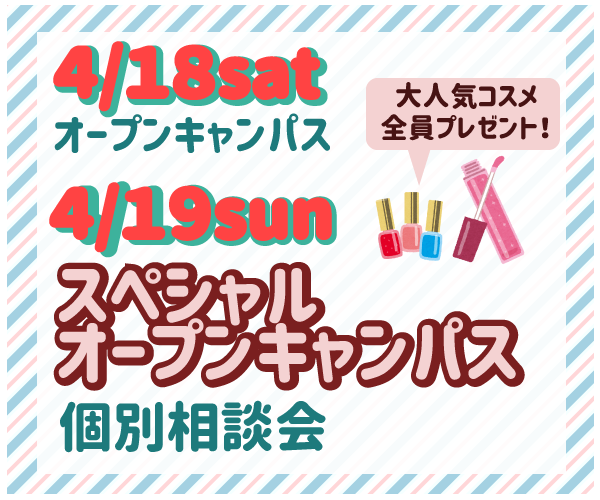 お知らせサムネイル4月18日・19日.png