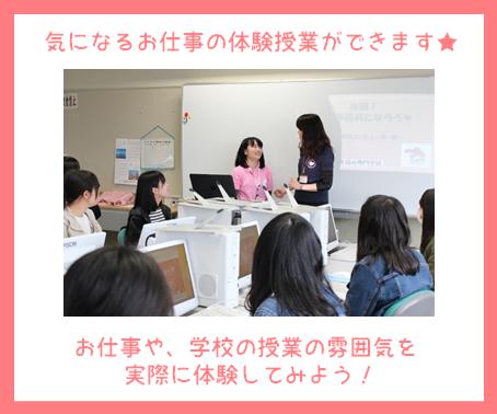 体験授業②.png