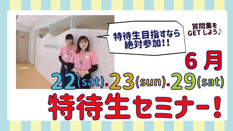 特待生セミナー(3日程).png