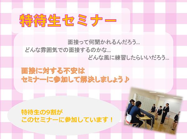 特待生セミナー.png