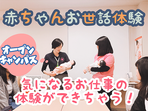赤ちゃんお世話体験.png