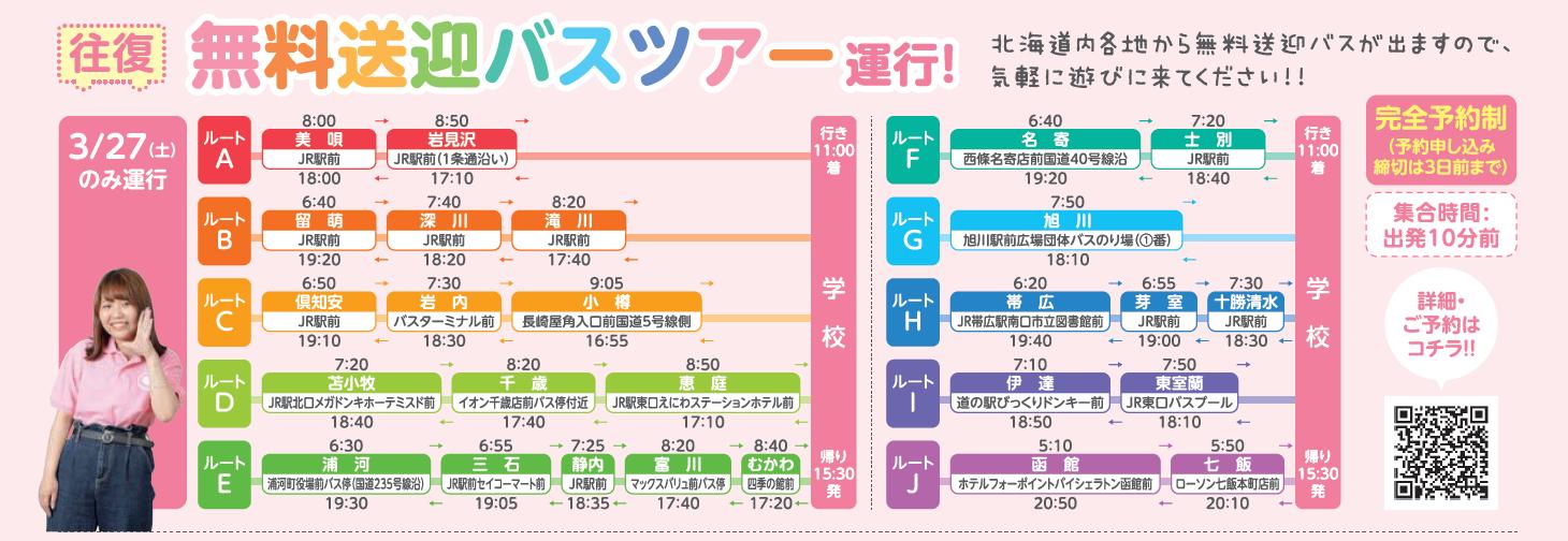 3月27日バスツアー.PNG