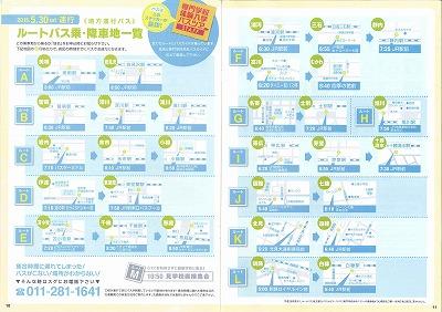 5月30日バス.jpg